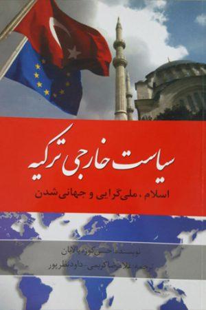 سیاست خارجی ترکیه(اسلام- ملی گرایی و جهانی شدن)